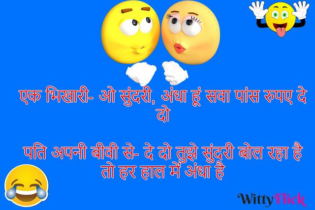 Jokes For Husband And Wife | मस्त जोक है भैया जी एक बार पढ़े तो सही