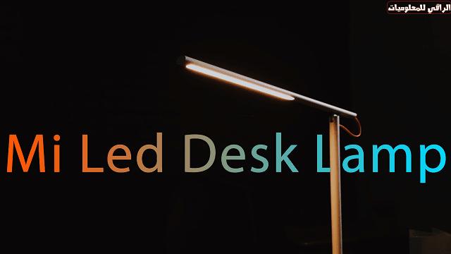 مراجعة مصباح شاومي المكتبي Mi LED Desk Lamp