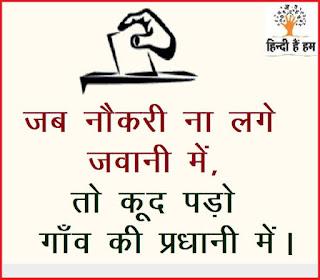 bihar-panchayat-election-and-minority