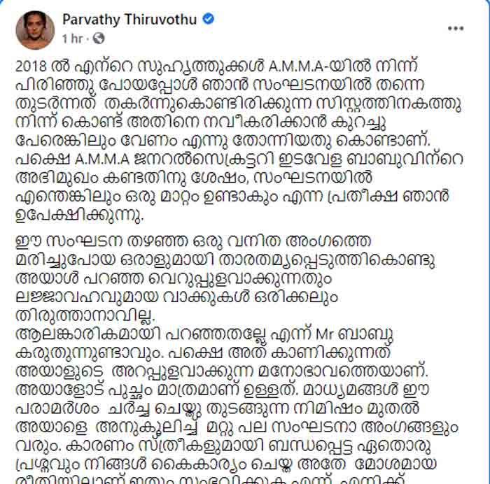 Actress Parvathy Thiruvothu resigns from Amma, Kochi,Facebook Post, News, Cinema, Actress, Criticism, Kerala