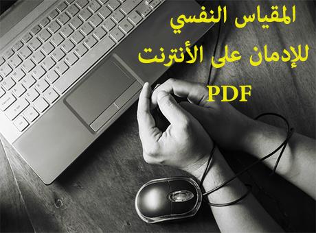 المقياس النفسي لإدمان الأنترنت + التصحيح PDF