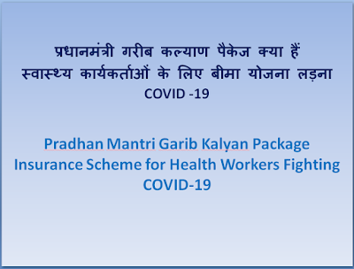 प्रधानमंत्री गरीब कल्याण पैकेज क्या हैं, What is Pradhan Mantri Garib Kalyan Package