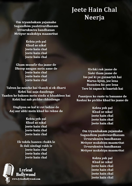 Jeete Hain Chal Lyrics in English