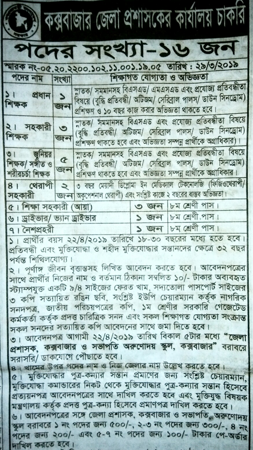 Cox's Bazar Deputy Commissioner's Office job circular 2019. কক্সবাজার জেলা প্রশাসকের কার্যলয় নিয়োগ বিজ্ঞপ্তি ২০১৯