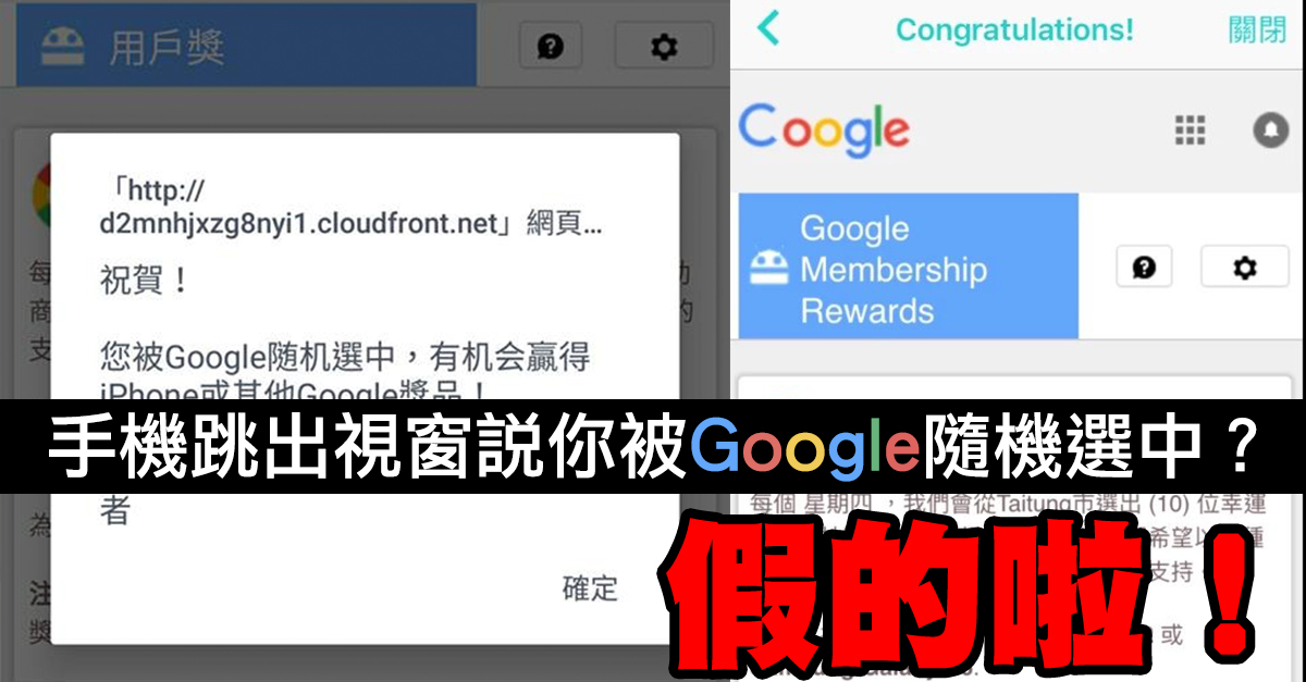 【假好康】手機跳出「祝賀!您被Google隨機選中」中獎視窗嗎?小心個資!你不會贏得 iPhone|Zi 字媒體