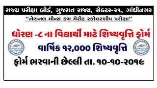 Gujarat National Means Cum-Merit Scholarship- NMMS 2019 – 20 Apply Online