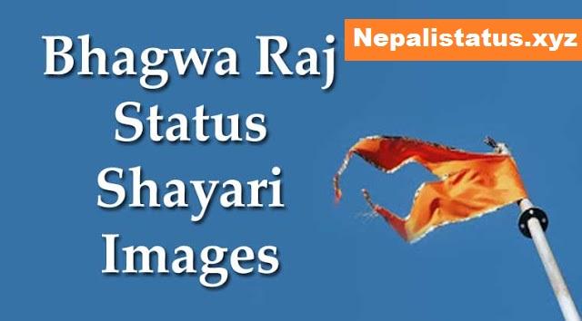 bhagwa-attitude-status-in-hindi-2020