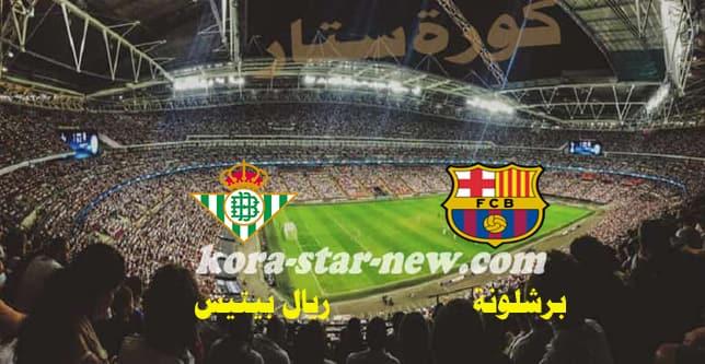 مباراة برشلونة وريال بيتيس اليوم في الدوري الاسباني