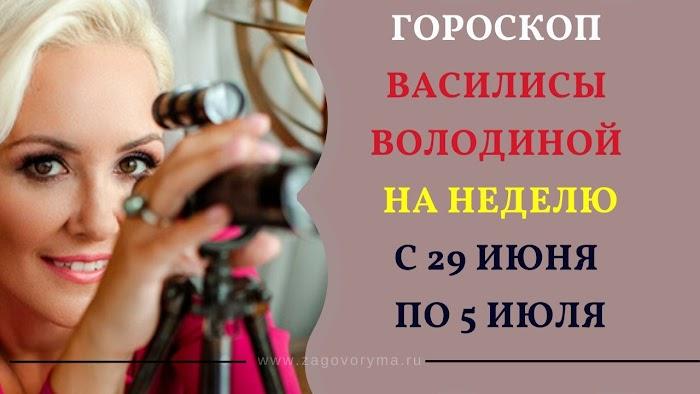 Гороскоп Василисы Володиной на неделю с 29 июня по 5 июля 2020 года