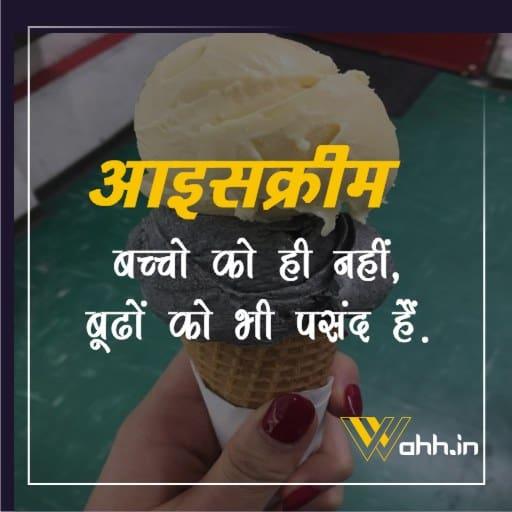 Ice Cream Quotes   Hindi