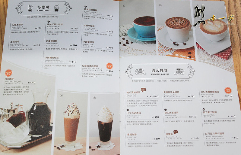 Jumane Cafe 佐曼咖啡館 菜單MENU 放大清晰版詳細分類資訊