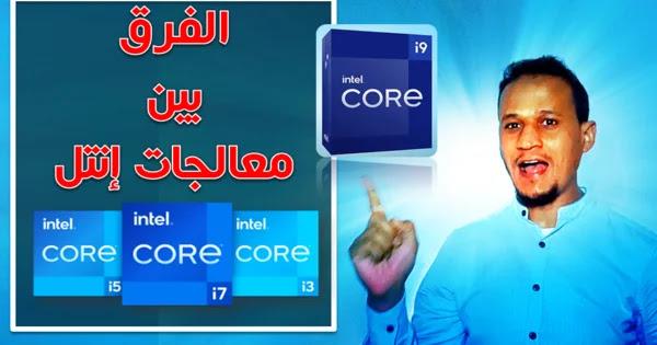 الفرق بين انواع البروسيسور إنتل - intel CPU Processor core i3 i5 i7 i9
