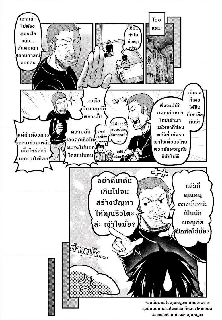 Murabito desu ga Nani ka? - หน้า 12