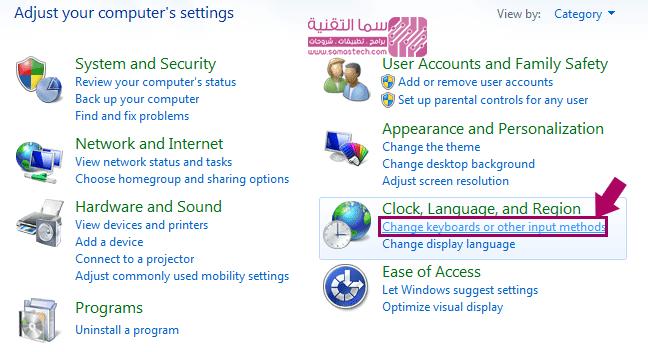 تغيير أساليب الإدخال - change keyboard or other input methods