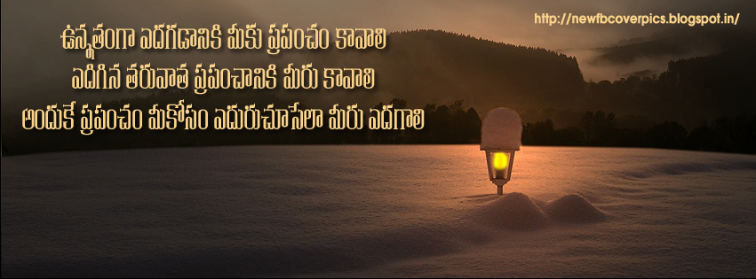 life quotes facebook new covers hd photos facebook covers