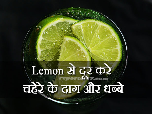 Lemon use for removal remedy for acne or pimples marks