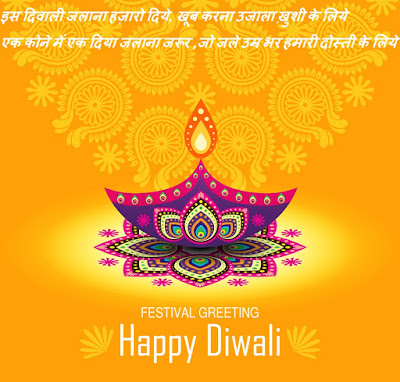 Happy Diwali 2017 WhatsApp Status QUOTES Wishes [Hindi Evergreen Collection]