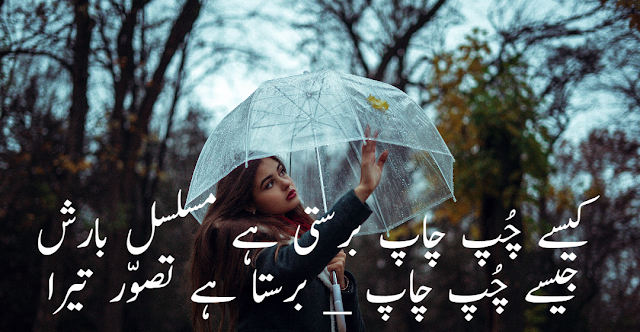 two line shayari in urdu