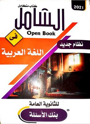 تحميل كتاب الشامل لغة عربية pdf للصف الثالث الثانوى 2021 (كتاب التدريبات نظام الأوبن بوك )