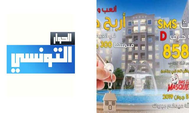 فضيحة قرعة المنزل علي قناة الحوار التونسي