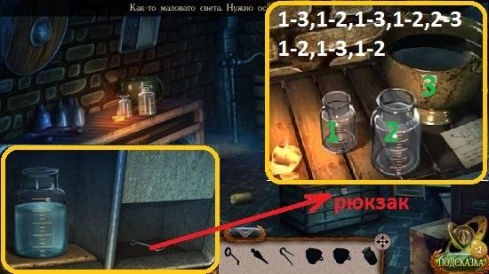 прохождение мини игры по результатам берем рюкзак в ящике в игре затерянные земли 6