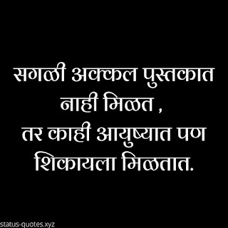 Marathi Whatsapp Status | Motivational Quotes in Marathi