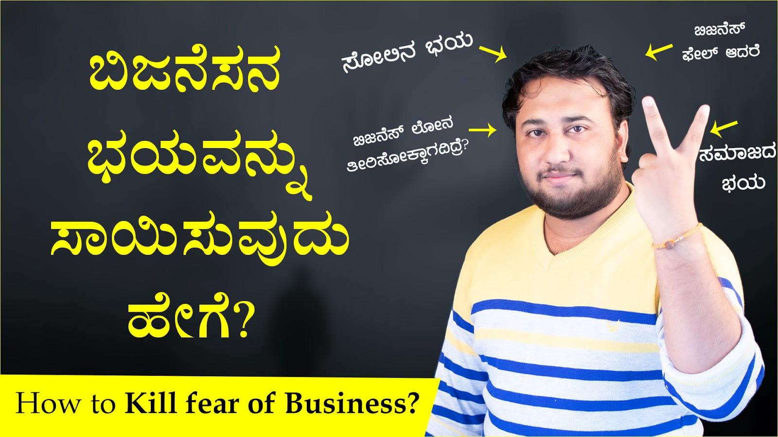 ಬಿಜನೆಸನ ಭಯವನ್ನು ಸಾಯಿಸುವುದು ಹೇಗೆ? How to Kill fear of Business?