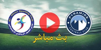 مشاهدة مباراة بيراميدز والعبور 13-3-2021 بث مباشر في كأس مصر