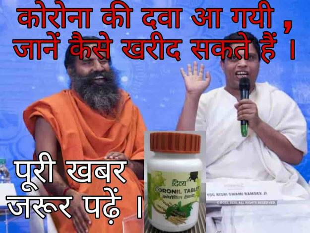 स्वामी रामदेव के नेतृत्व वाली पतंजलि ने एक आयुर्वेदिक दवा कोरोनिल लॉन्च की है , बढ़ाएगी इम्युनिटी , १०० प्रतिशत लोग ठीक हुए |