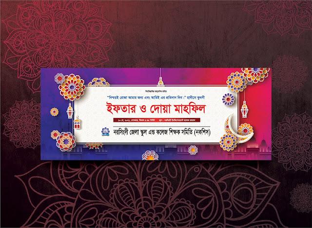 Ramadan Banner Design | Ifter Banner Design | Islamic Banner design | রমজান, ইফতার, ইসলামিক ব্যানার ডিজাইন