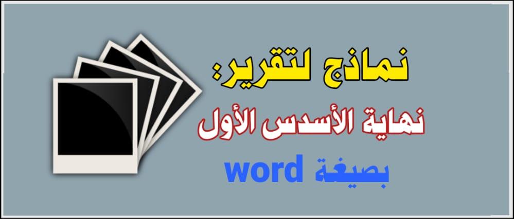 هام : 4 نماذج لتقرير نهاية الأسدس الأول word قابلة للتعديل و خطة الدعم - جميع المستويات