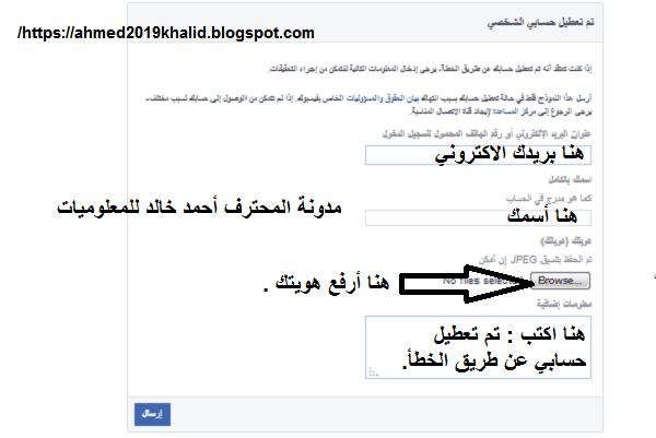 كيفية أسترجاع حسابات الفيسبوك المعطلة أنتهاك أو أنتحال شخصية بكل سهولة لعام 2018-2019