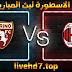 مشاهدة مباراة ميلان وتورينو بث مباشر الاسطورة لبث المباريات بتاريخ 09-01-2021 في الدوري الايطالي