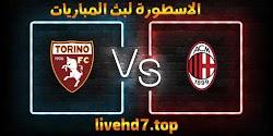 نتيجة مباراة ميلان وتورينو بث مباشر الاسطورة لبث المباريات بتاريخ 09-01-2021 في الدوري الايطالي