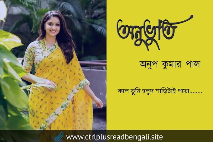 অনুভূতি-Bengali Short Poetry