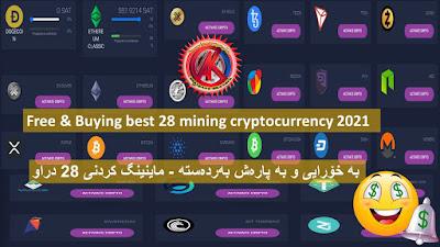 Free & Buying best 28 mining cryptocurrency 2021 ماینینگ كردنی 28 دراو به خۆرایی