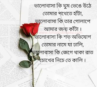 Bhalobasha Lyrics