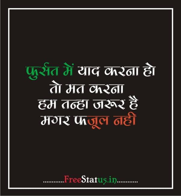Fursat-Me-Yaad-Karna-Ho-To-Mat-Karna