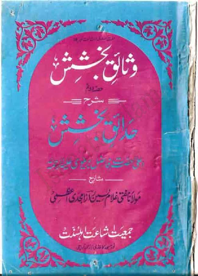 wasaiq e bakhshish 1 Sharah Hadaiq e Bakhshish Mufti Gulam Yaseen azami وثائق بخشش شرح حدائق بخشش  حصہ اول مفتی غلام یسین امجدی