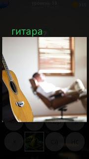 389 фото стоит гитара и мужчина в кресле 18 уровень