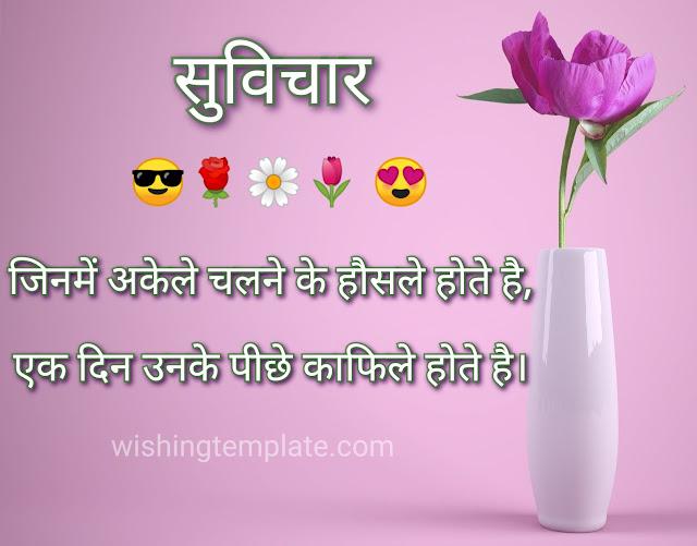 Motivation Suvichar in Hindi