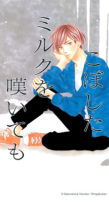 Koboshita Milk wo Nageite mo de Kanoko Sakurakouji *Oneshot*