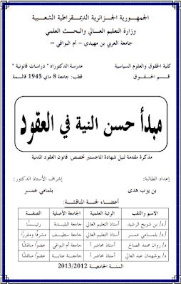 مذكرة ماجستير: مبدأ حسن النية في العقود PDF