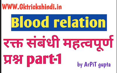 blood relation question in hindi very importent question for cometitive exams