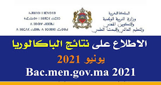 نتائج الباكالوريا Bac.men.gov.ma الدورة العادية-الدورة الاستدراكية 2021