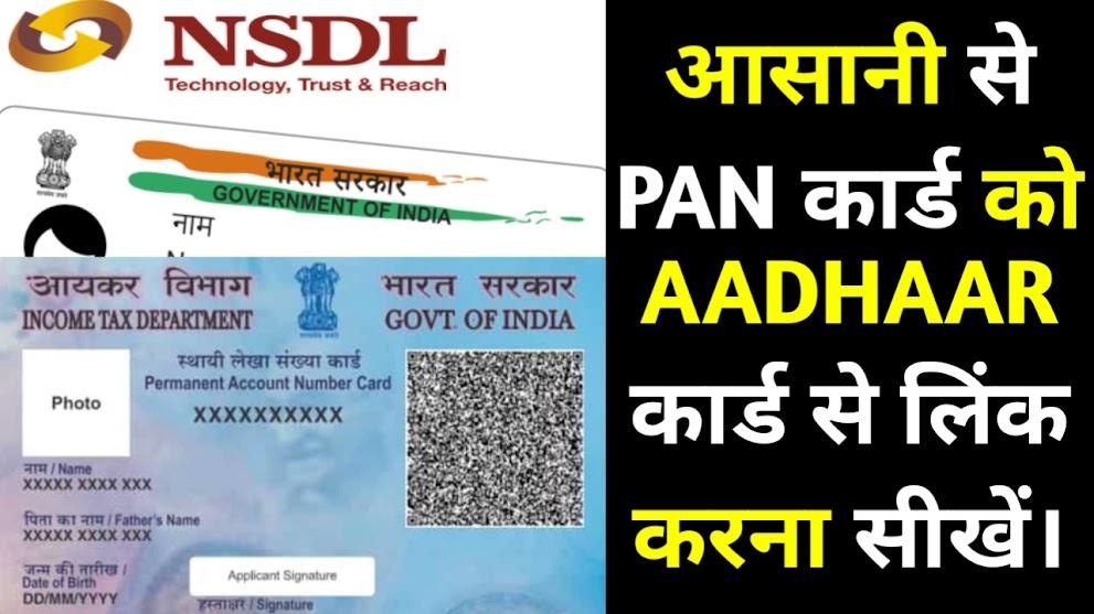 आसान तरीके से पैन कार्ड को आधार कार्ड से कैसे लिंक करे 2021 | How To Link Pan Card With Aadhaar Card In Hindi 2021