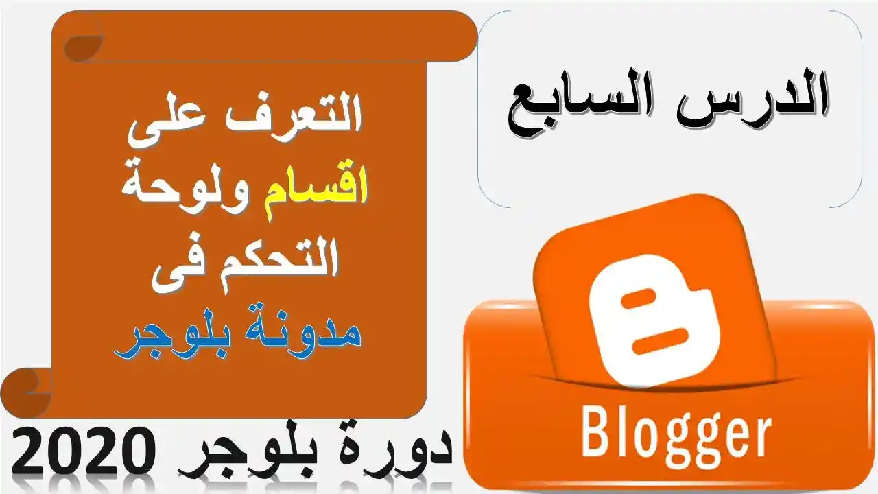 طريقة ادارة مدونة بلوجر2020 | اقسام مدونة بلوجر وأهمية لوحة التحكم فى المدونة