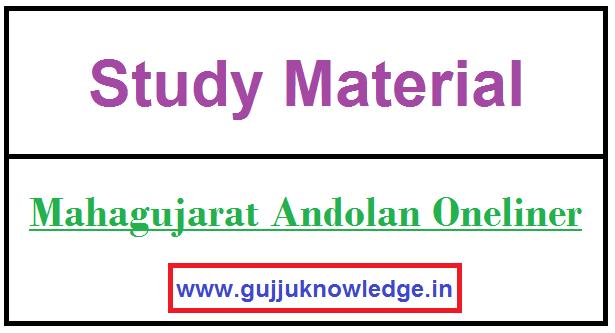 Mahagujarat Andolan Oneliner PDF Gujarati