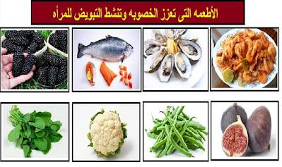 ماهى الأطعمه التى تعزز الخصوبه وتنشط التبويض للمرأه؟
