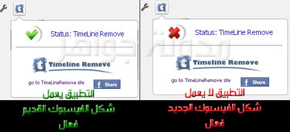 Facebook Timeline Remover
